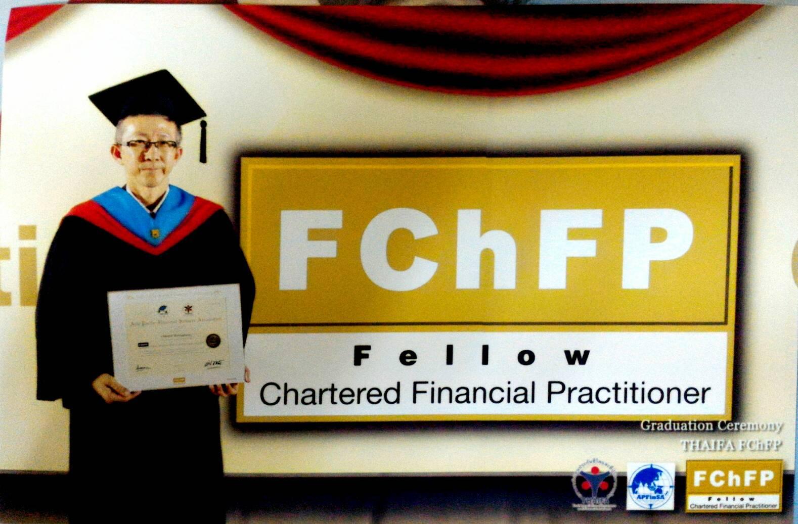 นักวางแผนการเงินFChFP
