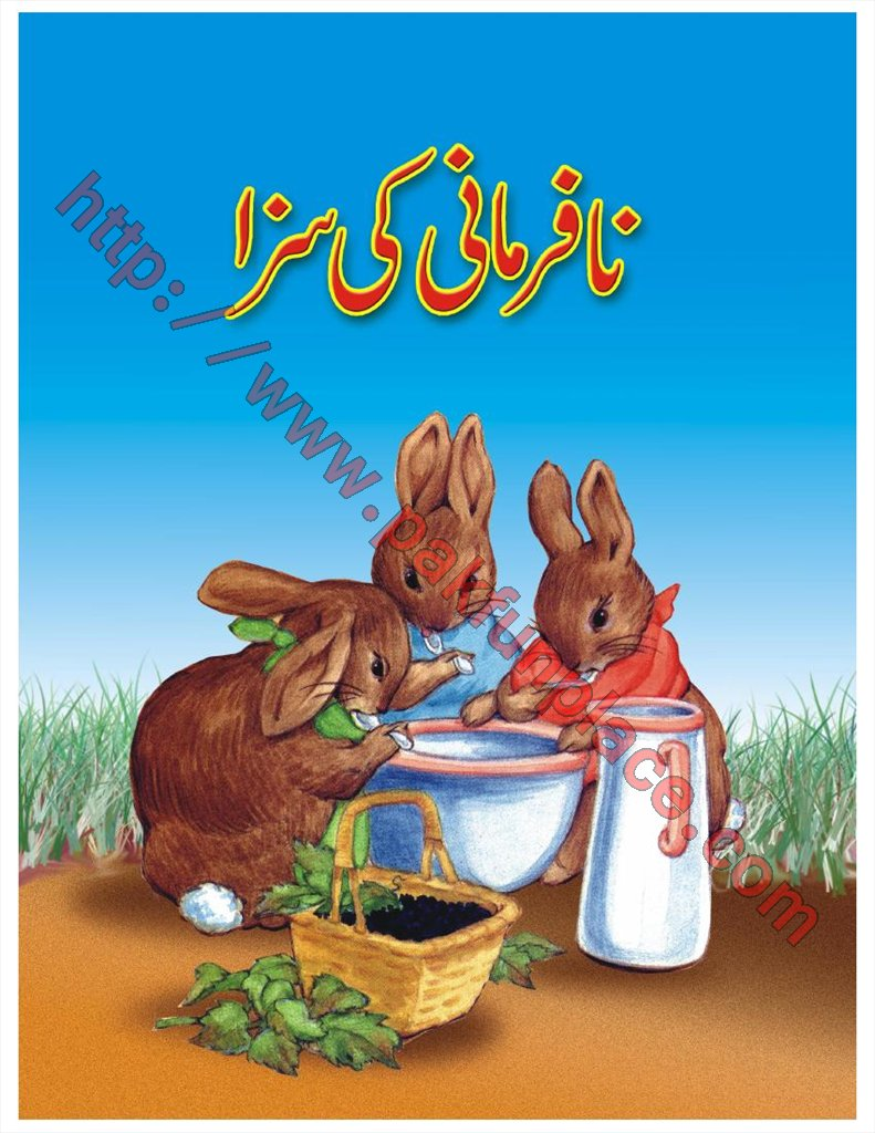Kids Stories With Pictures And Moral Kids Urdu Moral Stories