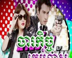 [ Movies ] Chara kech Kra Moum Chhnasa ละคร นางร้ายสายลับ - Khmer Movies, Thai - Khmer, Series Movies