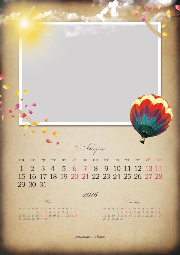 шаблон календарь 2016