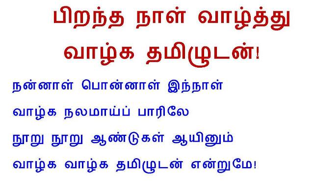 இன்று பிறந்தநாள் கொண்டாடும் அட்மின் அவர்களுக்கு வாழ்த்துக்கள்  Pirantha+naal+vaazhthu