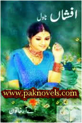 Afshan Complete Novel By A R Khatoon