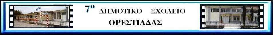 7 ΔΗΜΟΤΙΚΟ ΣΧΟΛΕΙΟ ΟΡΕΣΤΙΑΔΑ