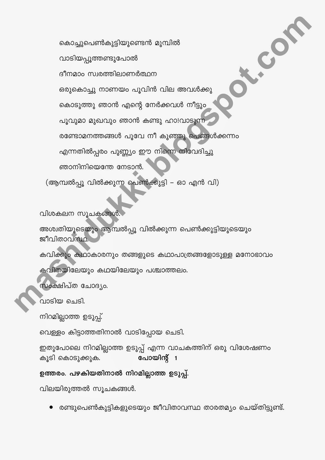 essay on onam in malayalam Onam (malayalam: ഓണം) ona pookalam onam (malayalam: ഓണം) which is also known as vamana jayanthi, [3]is a hindu festival and the state festival of kerala celebrated by the people of kerala, india[4] the festival commemorates and no one was false in speech either measures and weights were.