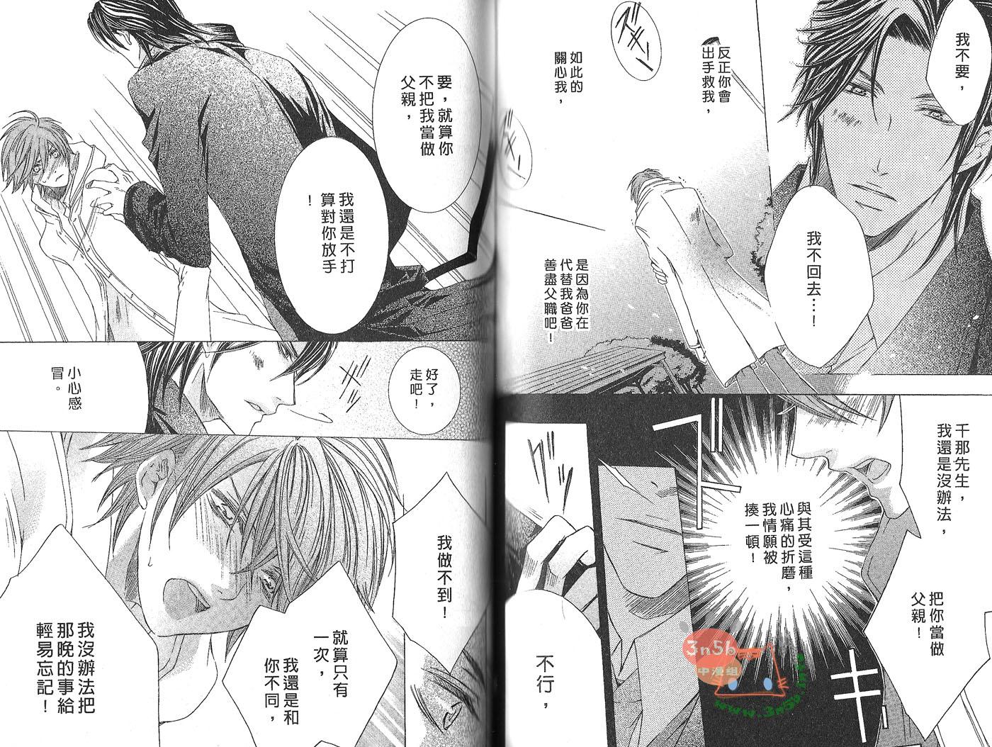 Zero Yaoi: Monster Master Manga Yaoi Raw: zero-anime-yaoi-online.blogspot.com/2012/02/monster-master-manga...
