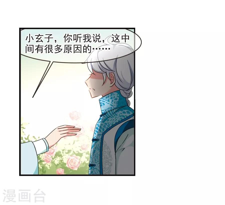 Phi Đãi Nghiên Tuyết chap 446 - Trang 12