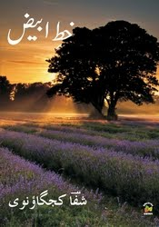ख़त ए अबयज़ (उर्दू)