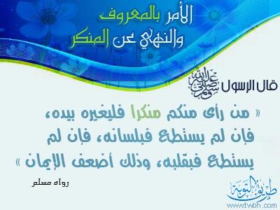 Pertanyaan : Apa hukum Islam mengenai perbuatan amar ma`ruf nahi mungkar berdasarkan kepada Kitabullah...
