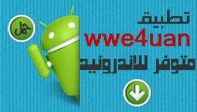 حمل تطبيق موقعنا على السامسونج