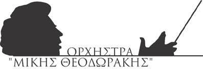 Λαϊκή Ορχήστρα Μίκης Θεοδωράκης