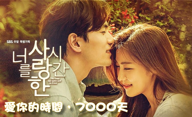 愛你的時間,7000天《韓國版 我可能不會愛你》6月27首播!!您準備好了嗎?