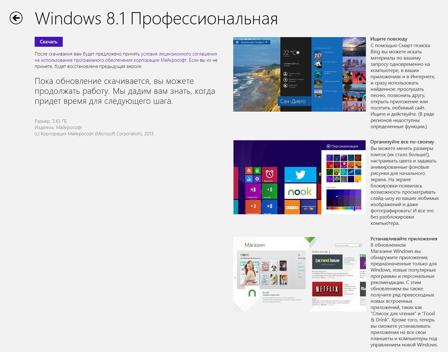 Как настроить цветовую схему на windows 8