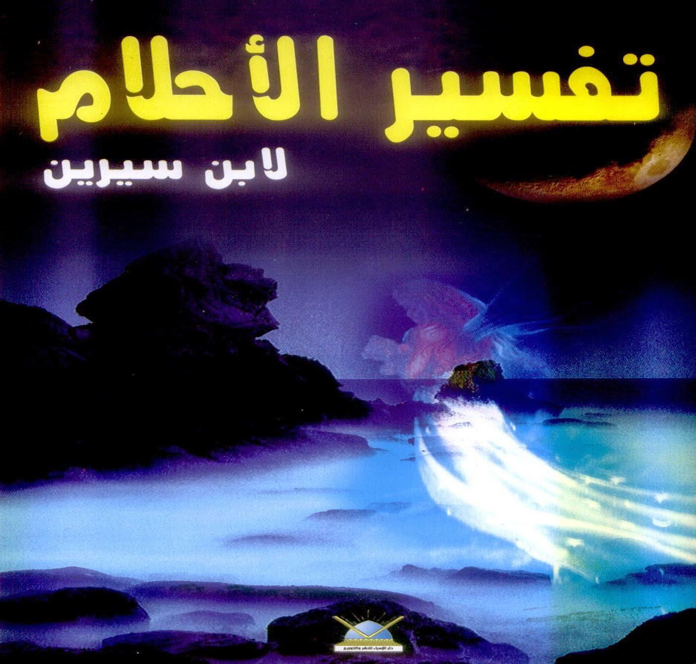 كتب التاريخ الاسلامى كتاب تفسير الأحلام لأبن سيرين جزء2