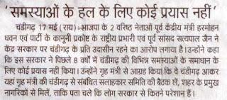 पूर्व केंद्रीय मंत्री हरमोहन धवन एवं पार्टी के कानूनी प्रकोष्ट के राष्ट्रीय प्रभारी एवं पूर्व सांसद सत्य पाल जैन ने केंद्र सरकार पर चंडीगढ़ के प्रति उदासीन रहने का आरोप लगाया