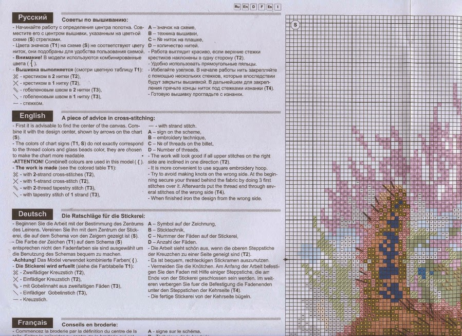 """Схема вышивки Riolis 1391 """""""