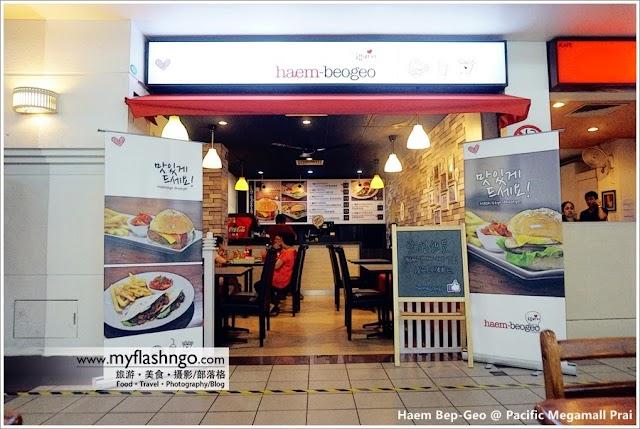 北赖美食 | Haem Beo-Geo 韩国汉堡 @ Pacific Megamall