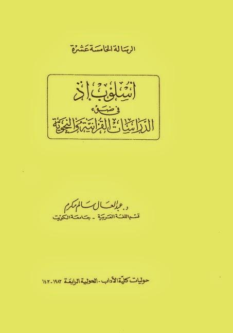أسلوب إذ في ضوء الدراسات القرآنية والنحوية - عبد العال سالم مكرم pdf