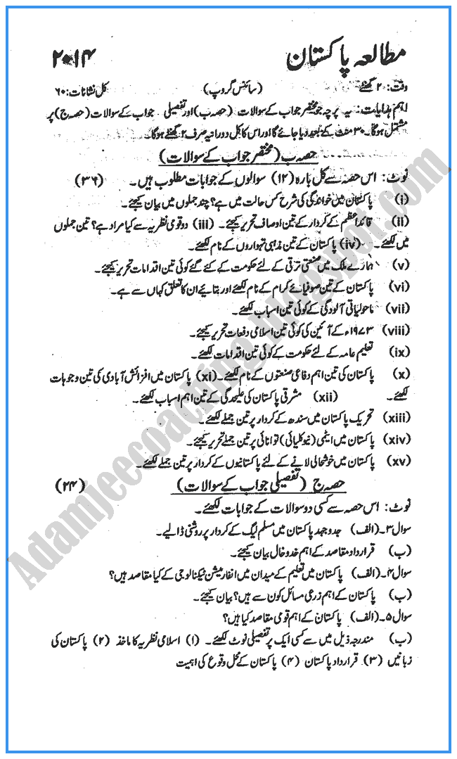 IX Pakistan Studies in Urdu Past Year Paper - 2014