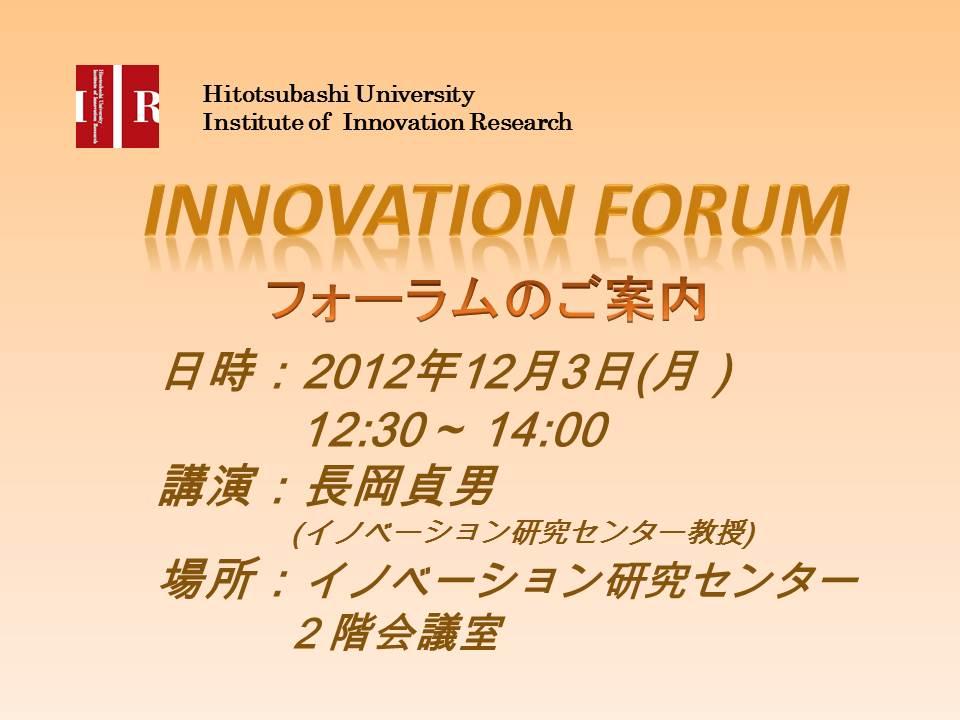 一橋大学イノベーション研究センター ブログ: 【イノベーションフォーラム】2012年12月3日 長岡貞男先生