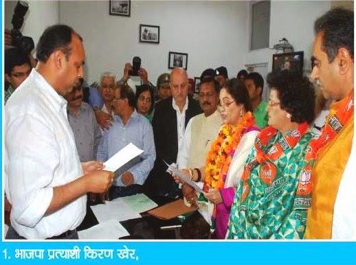 भाजपा प्रत्याशी किरण खेर नामांकन पत्र दाखिल करते हुए । साथ में पूर्व सांसद सत्य पाल जैन, अनुपम खेर व अन्य नेता भी मौजूद थे
