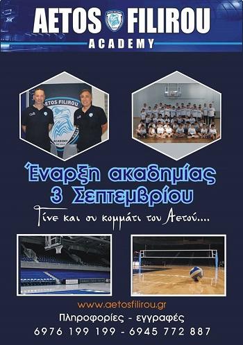 Αλεξανδρής-Αντεδάκης στην ακαδημία του Αετού Φιλύρου-Συνεχίζονται οι εγγραφές
