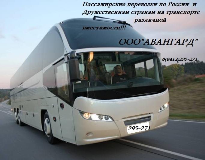 аренда автобусов пенза, заказ