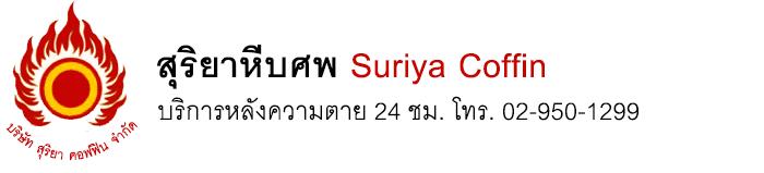 suriya-coffin