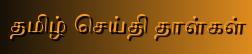 தமிழ் செய்திகள்