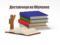Професионални курсове