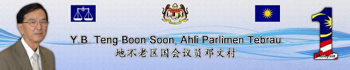 Blog Rasmi Ahli Parlimen Tebrau [Teng Boon Soon]   柔佛州地不老区国会议员邓文村官方部落格