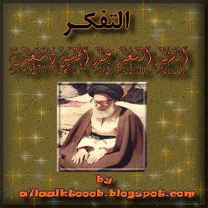 كتاب التفكر للسيد عبدالحسين دستغيب pdf