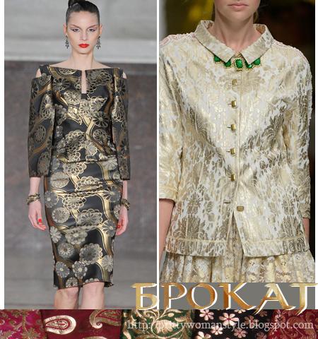 Мода 2013 Брокат - лъскава рокля, костюм от метален брокат