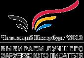 Читающий Петербург 2012