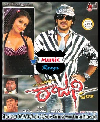 Rajani 2009 Kannada Movie Mp3 Songs Download