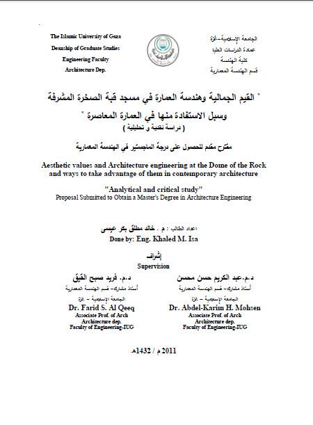 القيم الجمالية وهندسة العمارة في مسجد قبة الصخرة المشرفة و سبل الاستفادة منها في العمارة المعاصرة دراسة نقدية وتحليلية - رسالة ماجستير