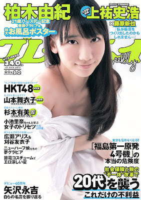Weekly Playboy Magazine 2012 No.30