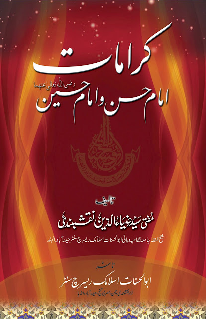 Karamat IMAM HASSAN And IMAM HUSSAIN (R.A) Islamic Book