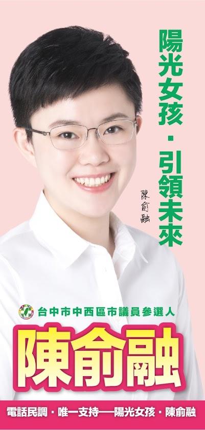 陳俞融問候新華報導讀者好~