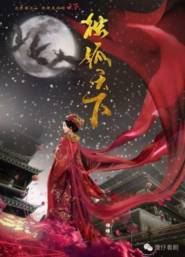 Độc Cô Thiên Hạ - The Legend of Dugu (2018)