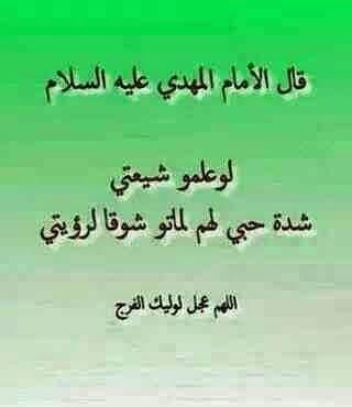 محبة الامام المهدي عجل الله فرجه الشريف لشيعة اهل البيت عليهم السلام