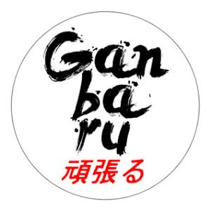 Team Ganbaru