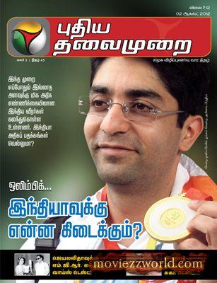 puthiya thalaimurai magazine this week pdf