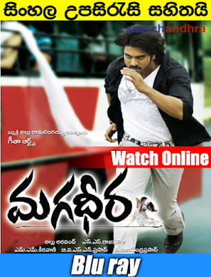 Magadheera 2009 Watch Online With Sinhala Subtile