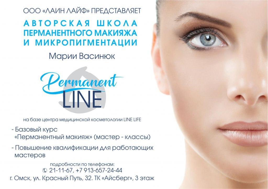Курсы по перманентному макияжу отзывы