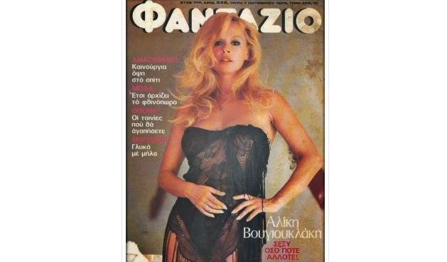 Αλίκη Βουγιουκλάκη: Η προκλητική πόζα και οι  φωτογραφίες χωρίς ρούχα που απέσυρε από το περιοδικό..
