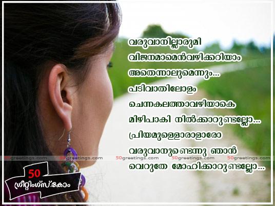 Imagenes De Heart Broken Love Quotes In Malayalam