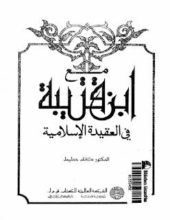 حمل كتاب مع ابن قتيبة في العقيدة الإسلامية - كاضم حطيط