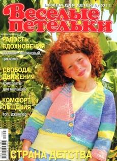 Веселые петельки № 8 2011 Вяжем для детей