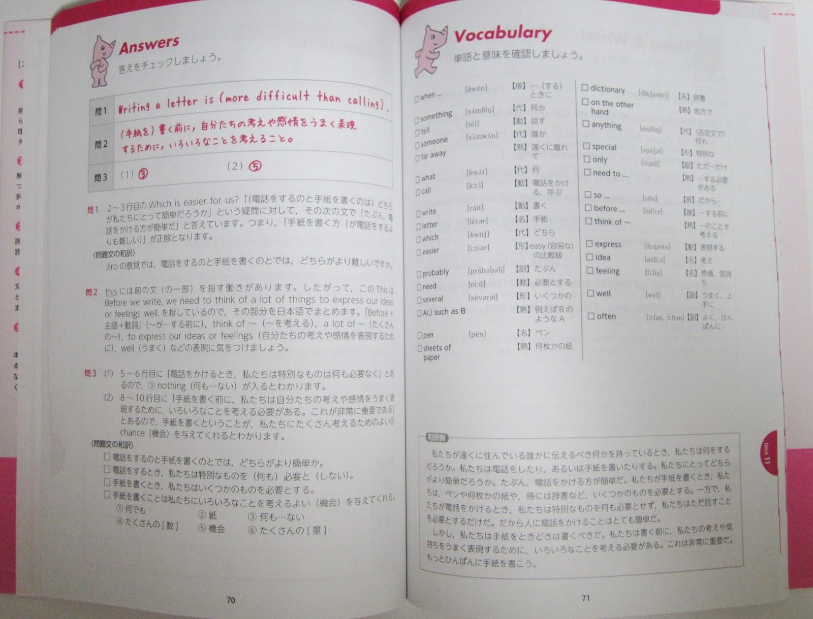 ... 英語教室 中学英語長文』発売