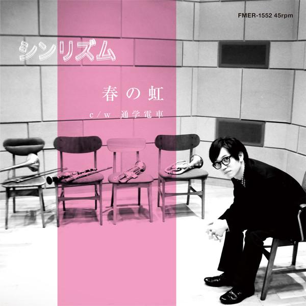 [Single] シンリズム – 春の虹 (2016.04.27/MP3/RAR)